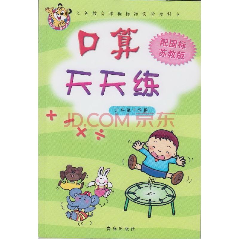 口算天天练 3年级下学期/三(配国标苏教版) 青岛出版社