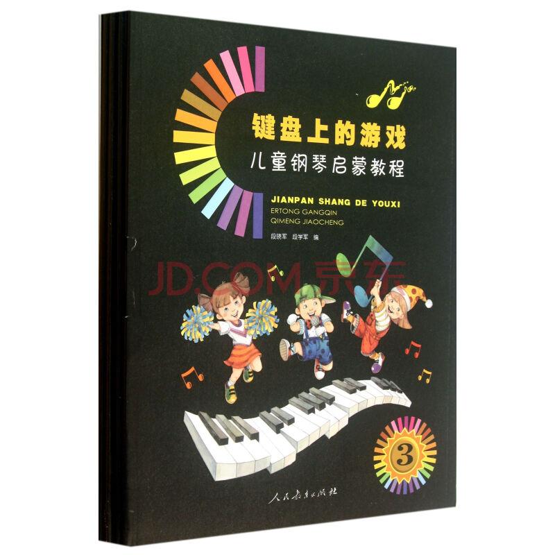 键盘上的游戏(儿童钢琴启蒙教程共6册)