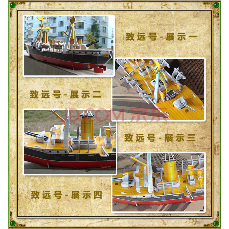 玩具拼装纸模型 船模型