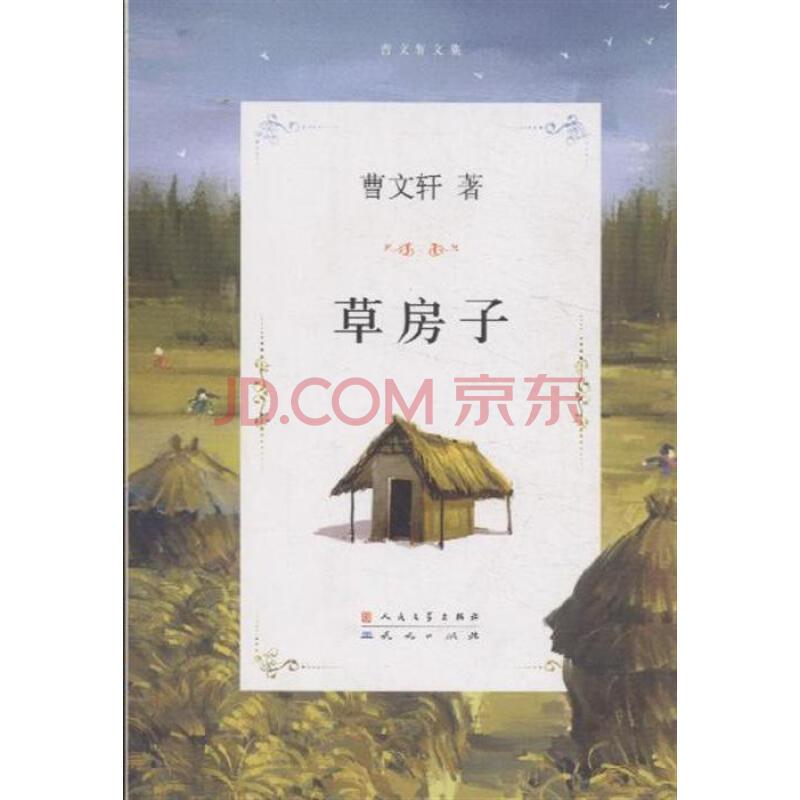 草房子-曹文轩文集