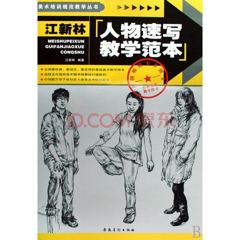 江新林人物速写教学范本/美术培训规范教学丛书