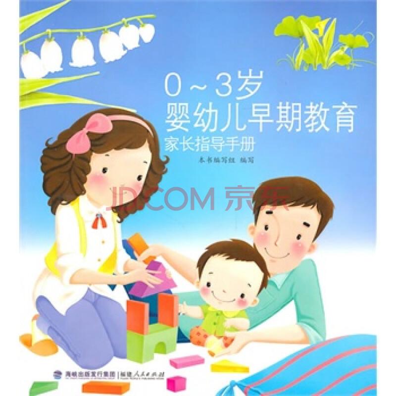 0-3岁婴幼儿早期教育--家长指导手册图片-京东