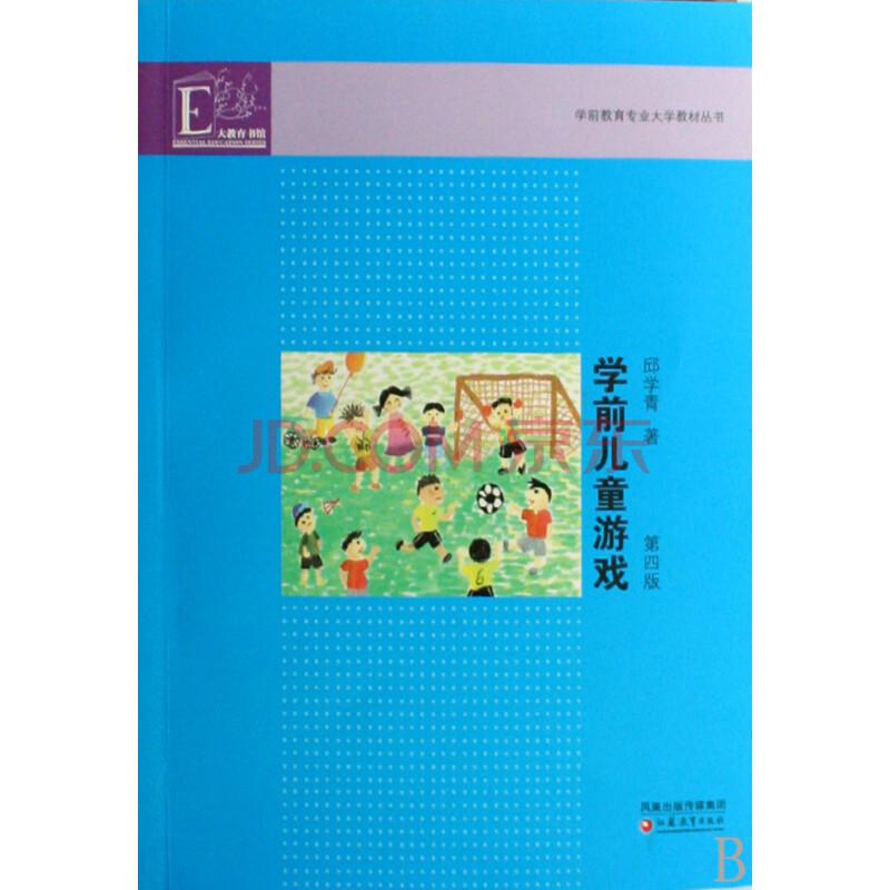 学前儿童游戏(第4版)/学前教育专业大学教材丛书图片