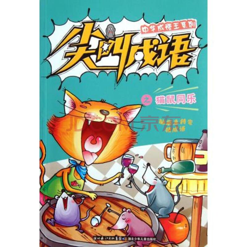 www.shanpow.com_猫鼠的关系的成语。