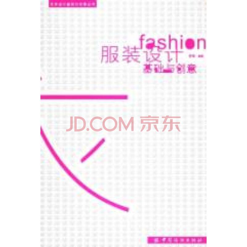 服装设计基础与创意图片-京东图片
