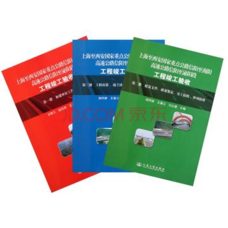 上海至西安国家重点公路信阳至南阳高速公路信阳至段