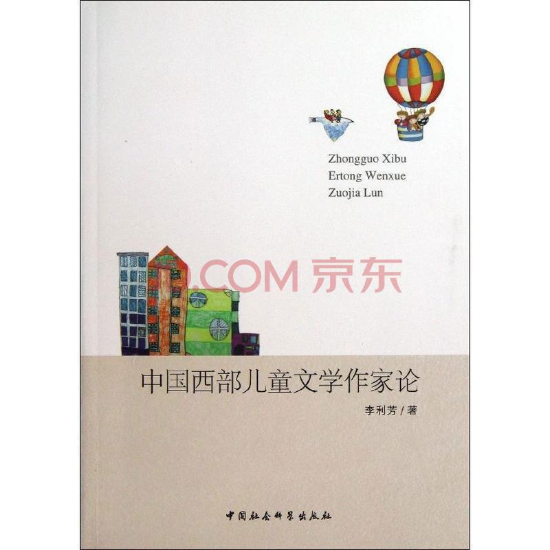 中国西部儿童文学作家论