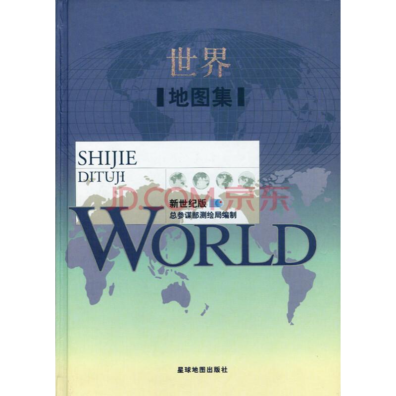 世界:地图集(2013年)