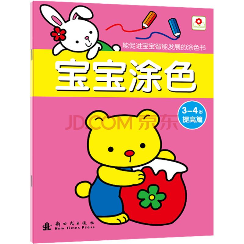 绘画启蒙教程儿童书籍幼儿涂鸦