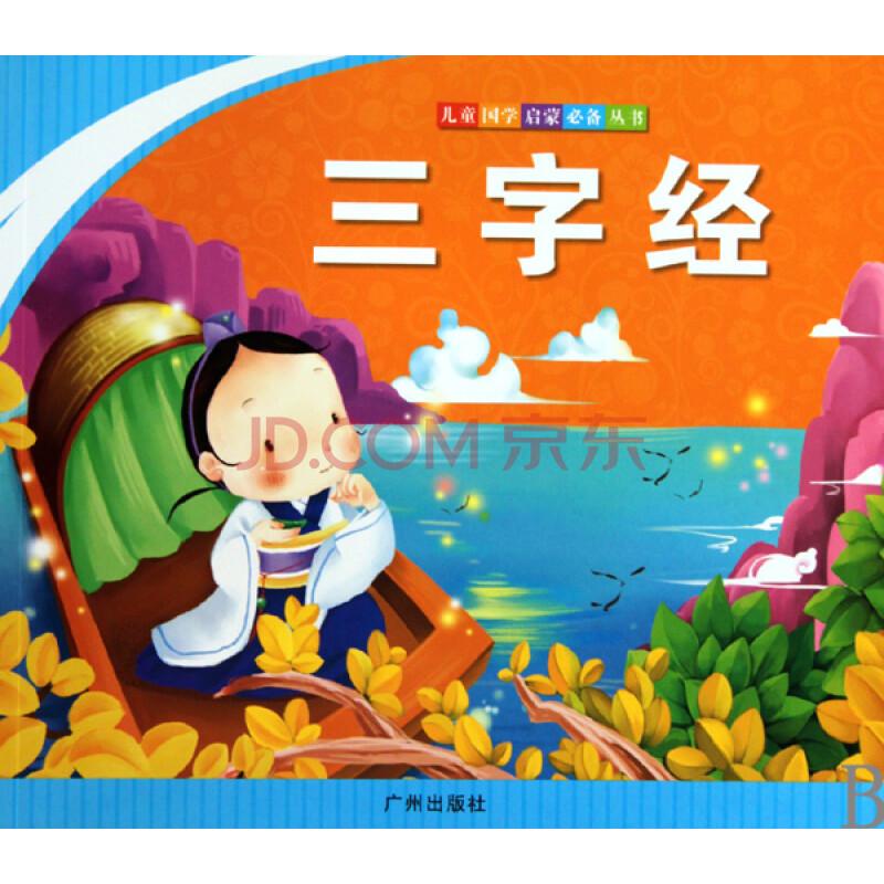三字经/儿童国学启蒙必备丛书图片