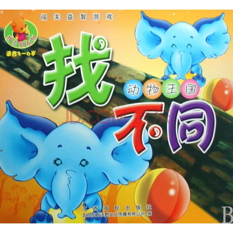 动物王国(适合3-6岁)/找不同