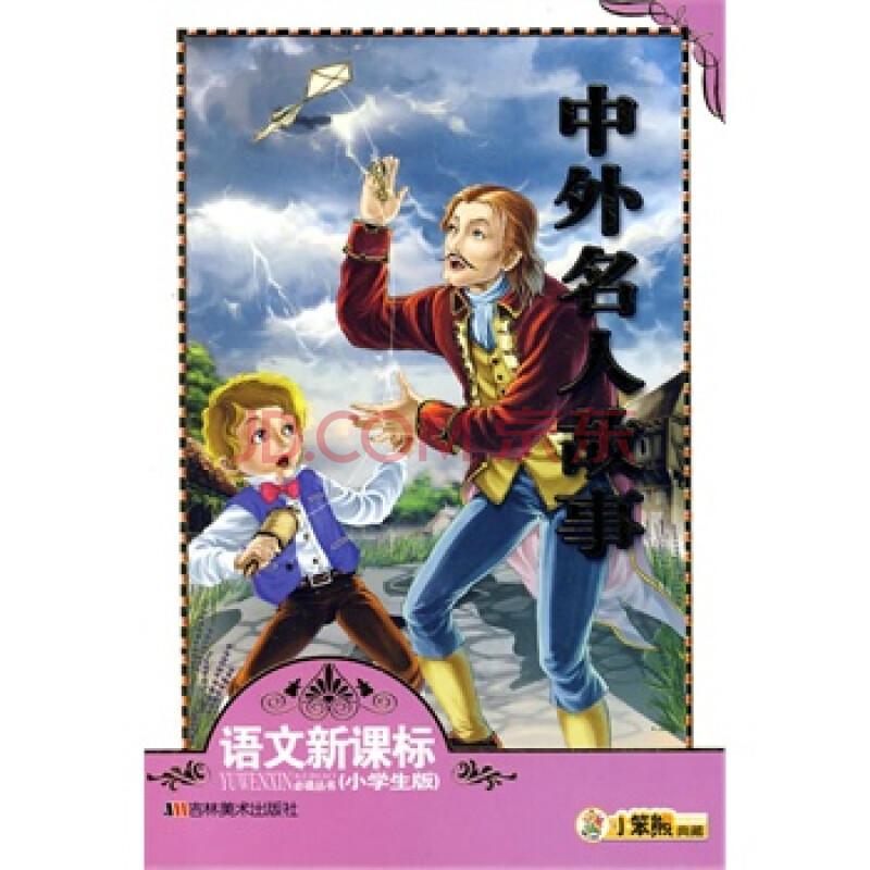 中外商城故事:小学生版名人-京东图片v商城的给申请书小学生图片