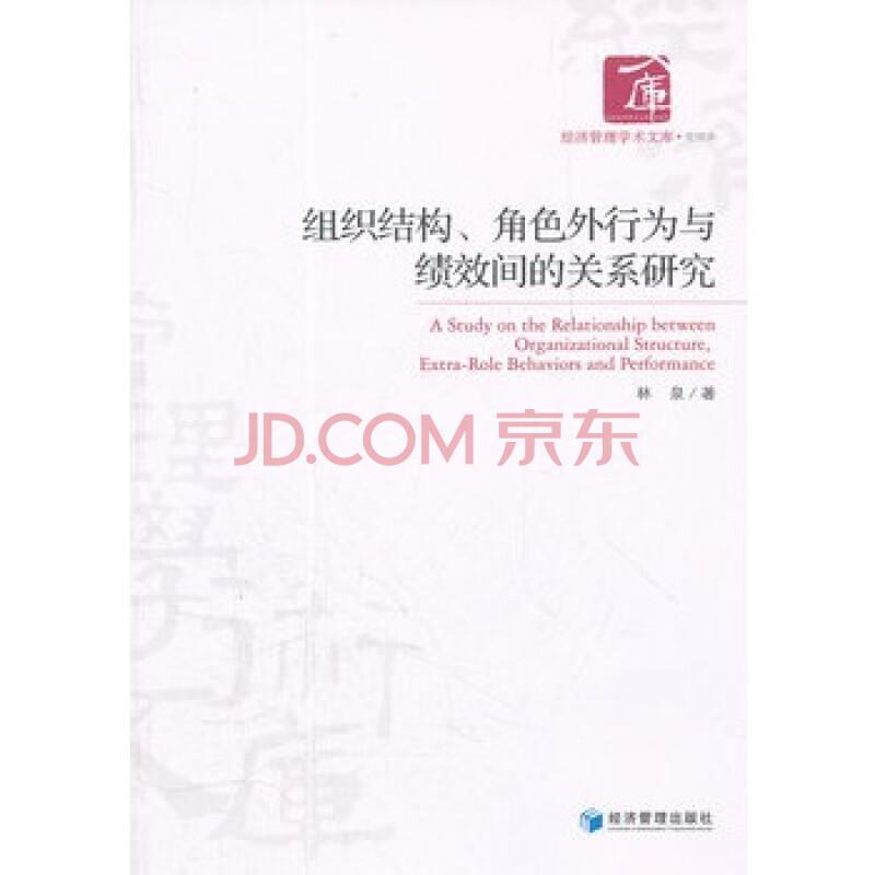 组织结构,角色外行为与绩效间的关系研究图片-京东