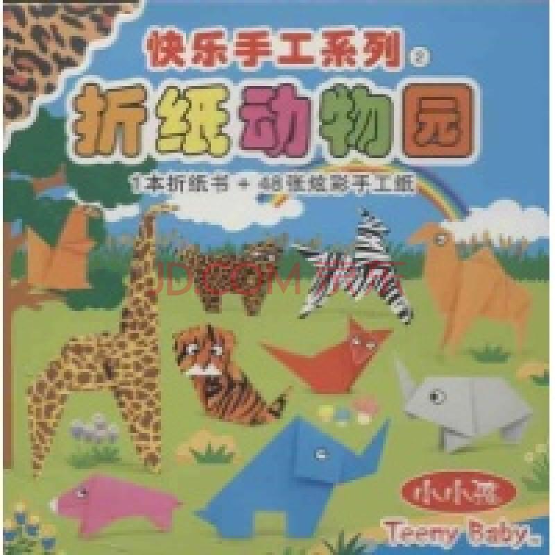 幼儿动物园手工制作大全