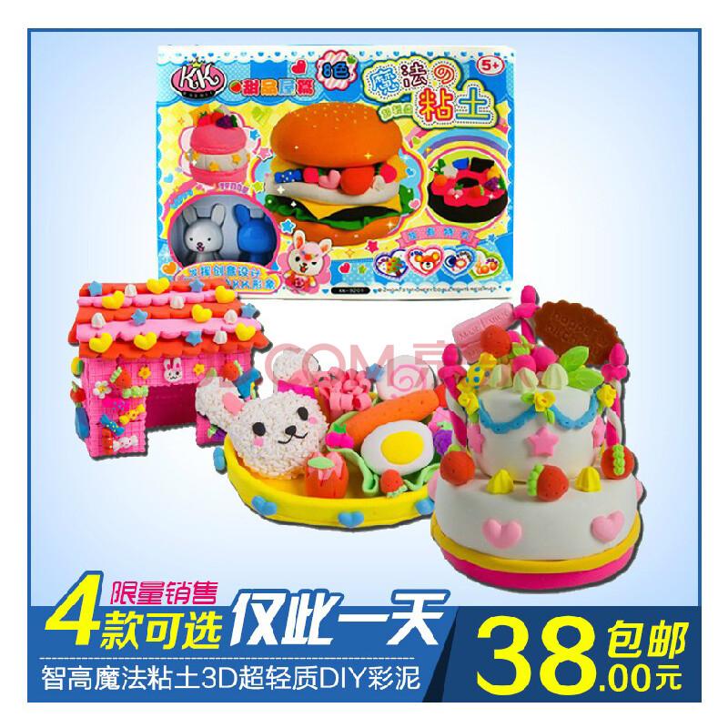 智高手工彩泥魔法粘土日蛋糕/糖果/甜品8色超轻粘土套装 魔法粘土