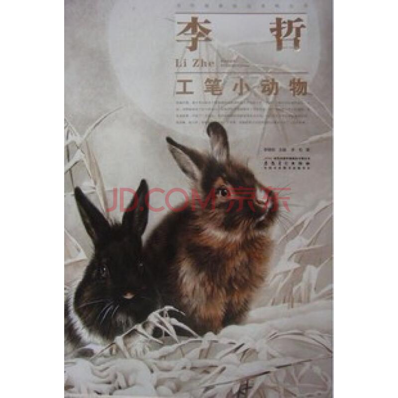 李哲工笔小动物-当代画家技法表现丛书