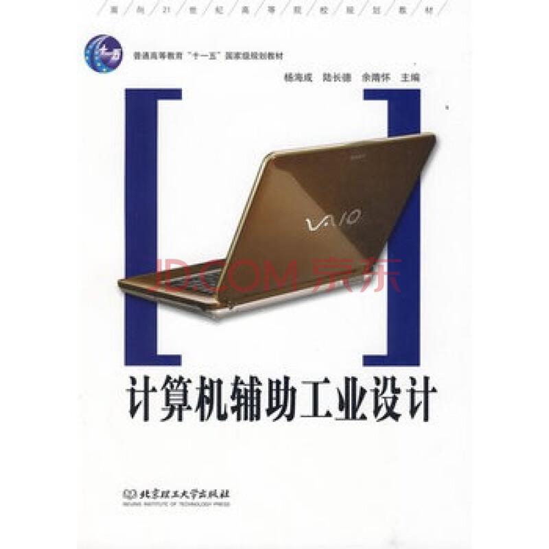 计算机辅助工业设计