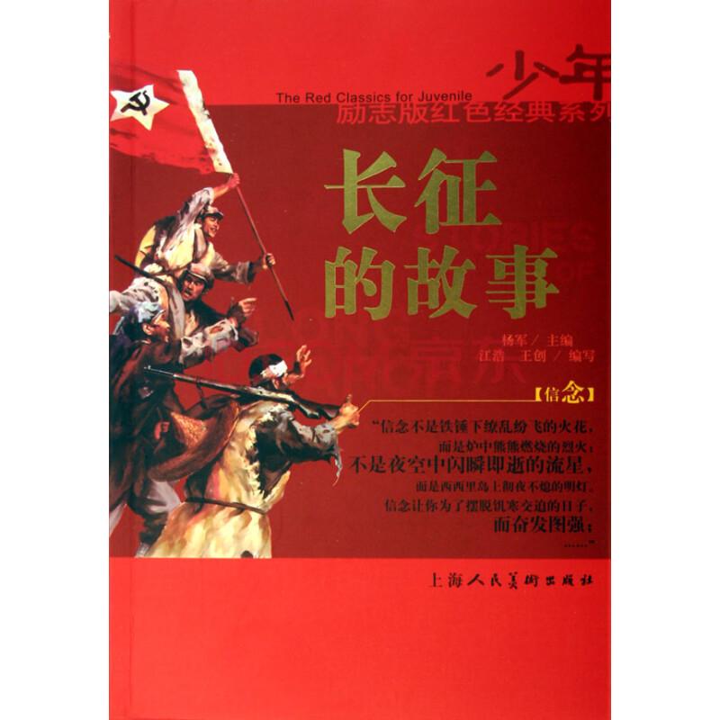 长征的故事/少年励志版红色经典系列