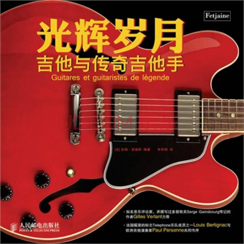 光辉岁月——吉他与传奇吉他手