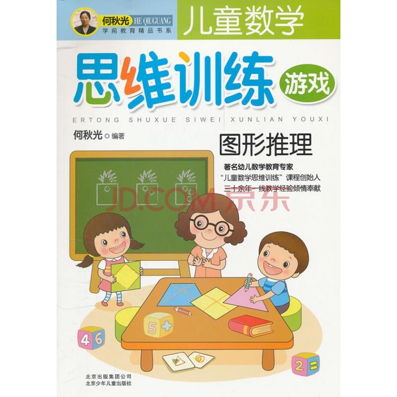 图形推理/儿童数学思维训练游戏