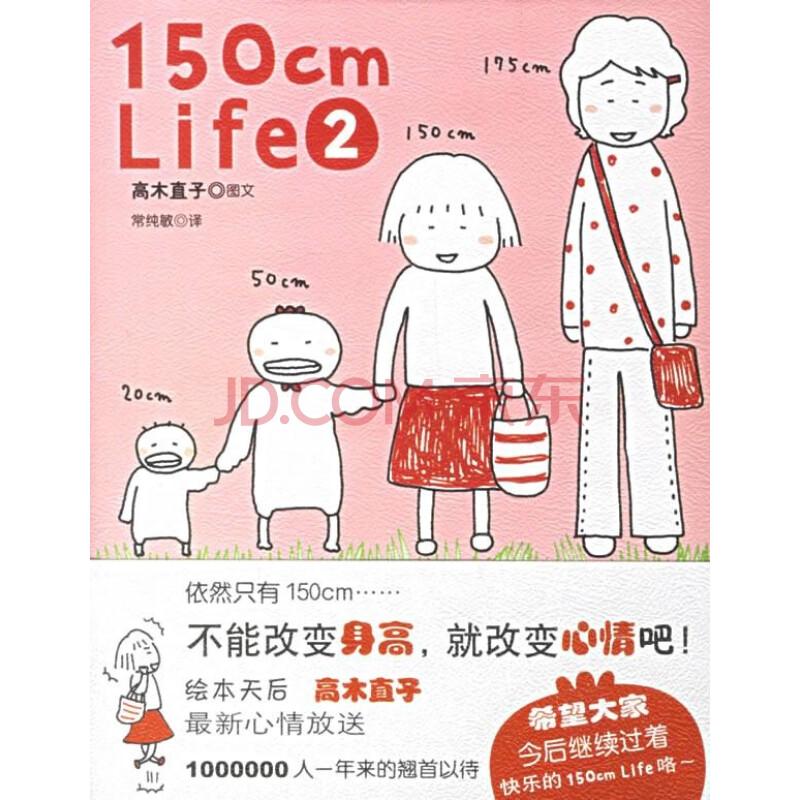 150cm life(2)/高木直子