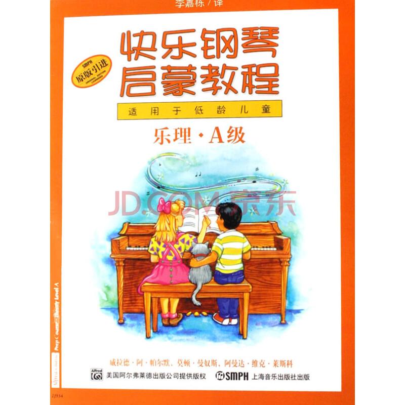 快乐钢琴启蒙教程(共3册a级原版引进适用于低龄儿童)
