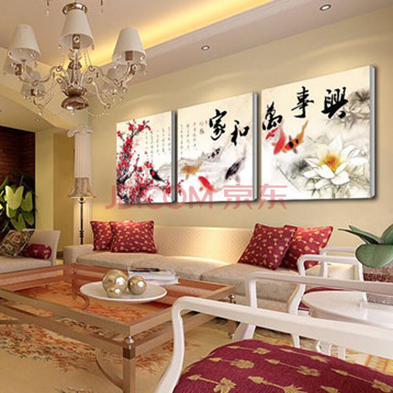 卧室简约壁画挂画无框装饰画超值花卉抽象幸福发财树 九鱼家和万事兴