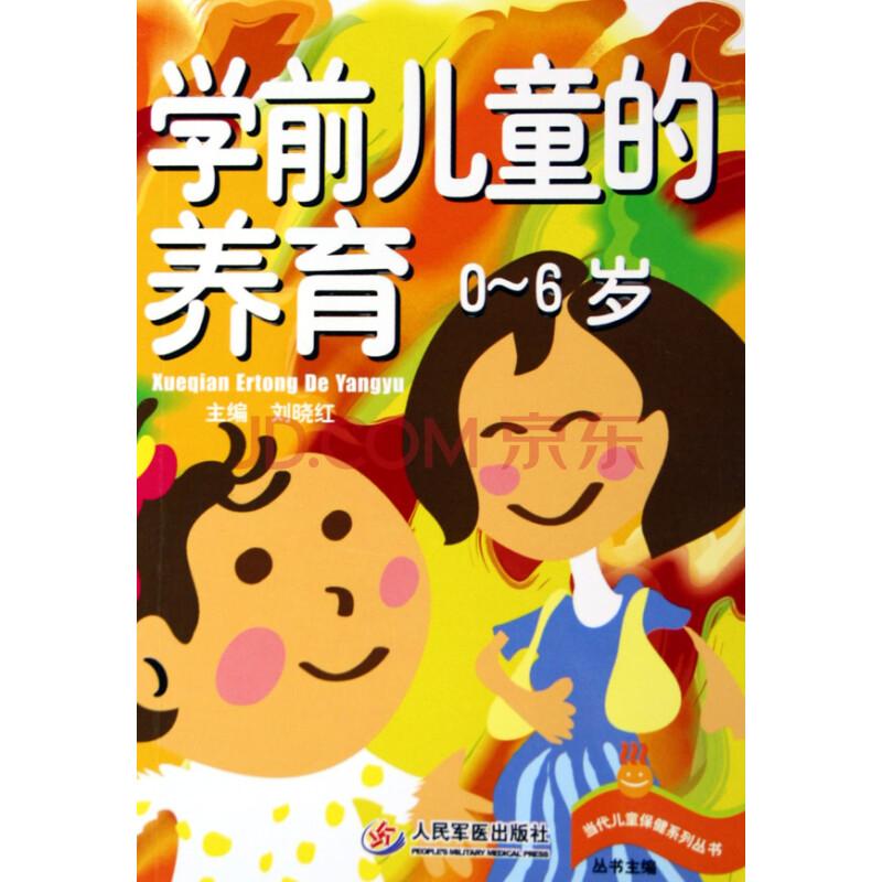 学前儿童的养育(0-6岁)/当代儿童保健系列丛书
