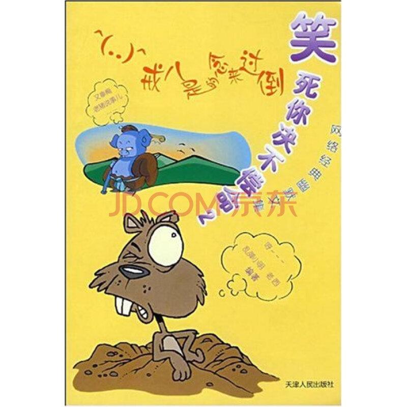 可爱小八班小说的封面