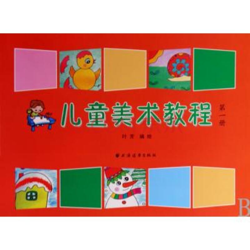 儿童美术教程1图片