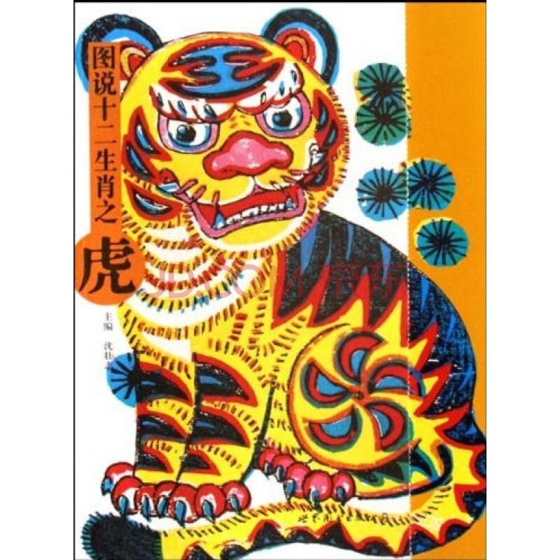 图说十二生肖之虎