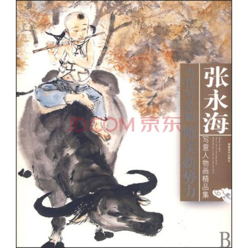 张永海写意人物画精品集/当代写意画唯美新势力