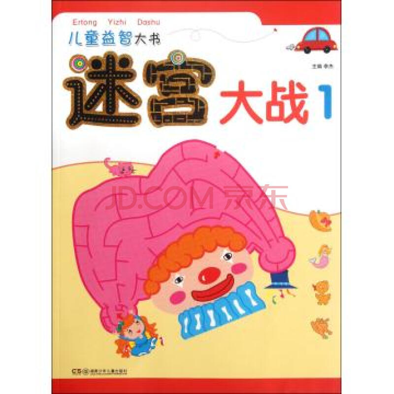 迷宫大战(1)/儿童益智大书