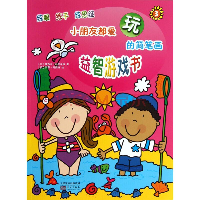 小朋友都爱玩的简笔画益智游戏书(3)