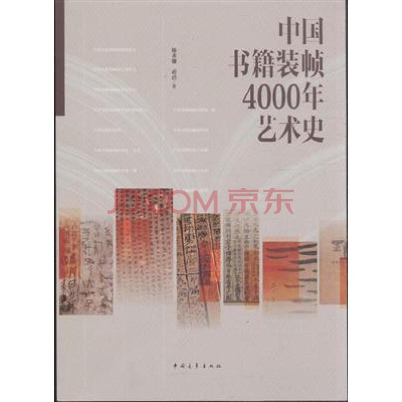 中国书籍装帧4000年艺术史图片