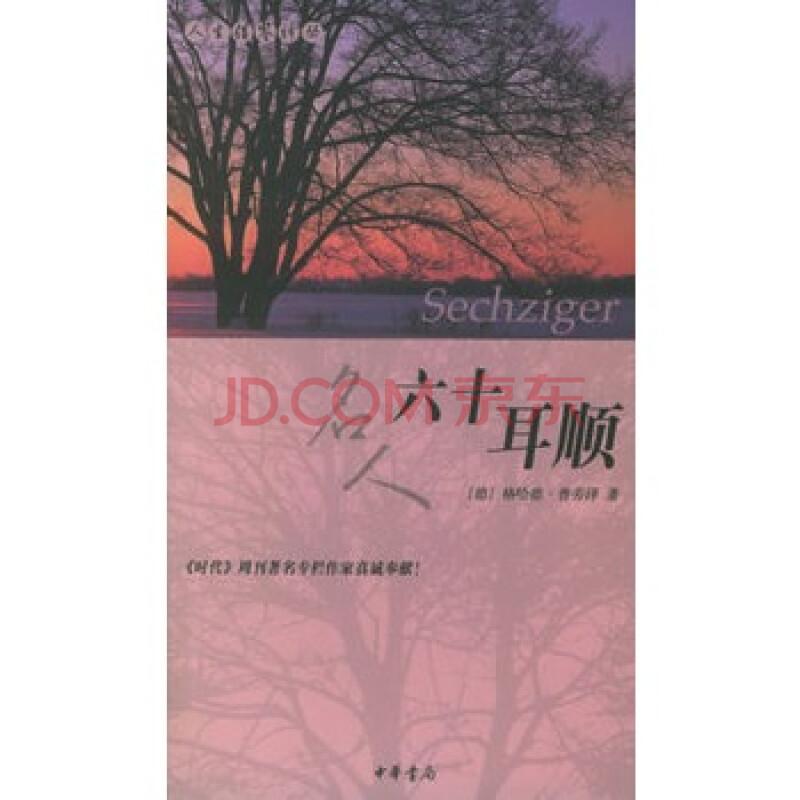 《六十耳顺--人生借鉴译丛》 (德)普劳泽 ,徐央央