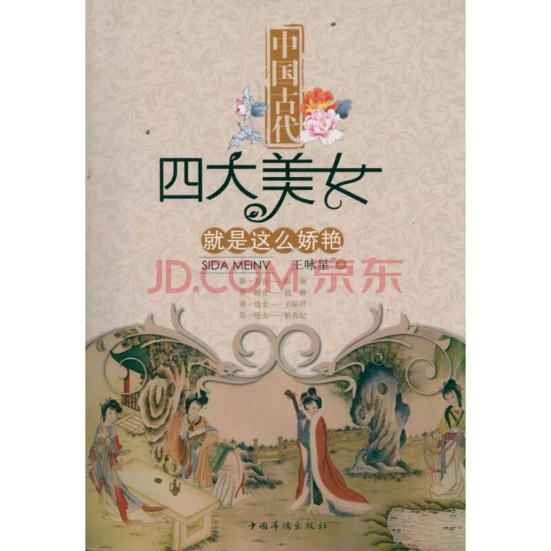 中国古代四大美女就是这么娇艳图片 800