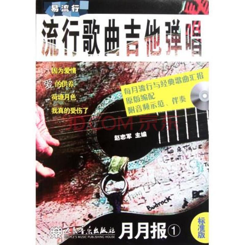 流行歌曲吉他弹唱月月报 1 标准版.简易版