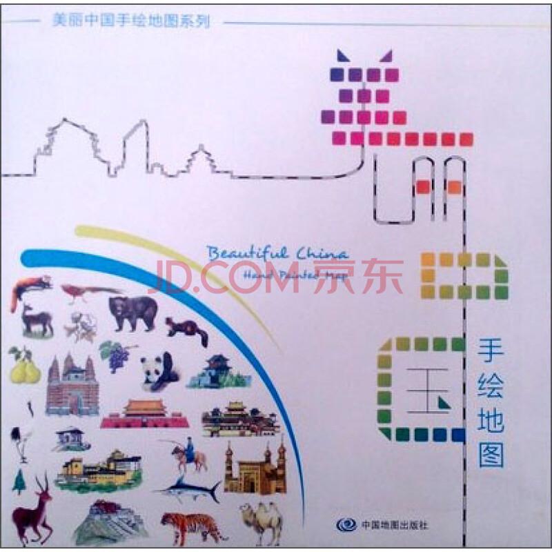 《美丽中国手绘地图系列:美丽中国手绘地图》【摘要