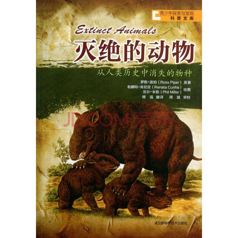 【江苏科技】灭绝的动物(从人类历史中消失的物种)