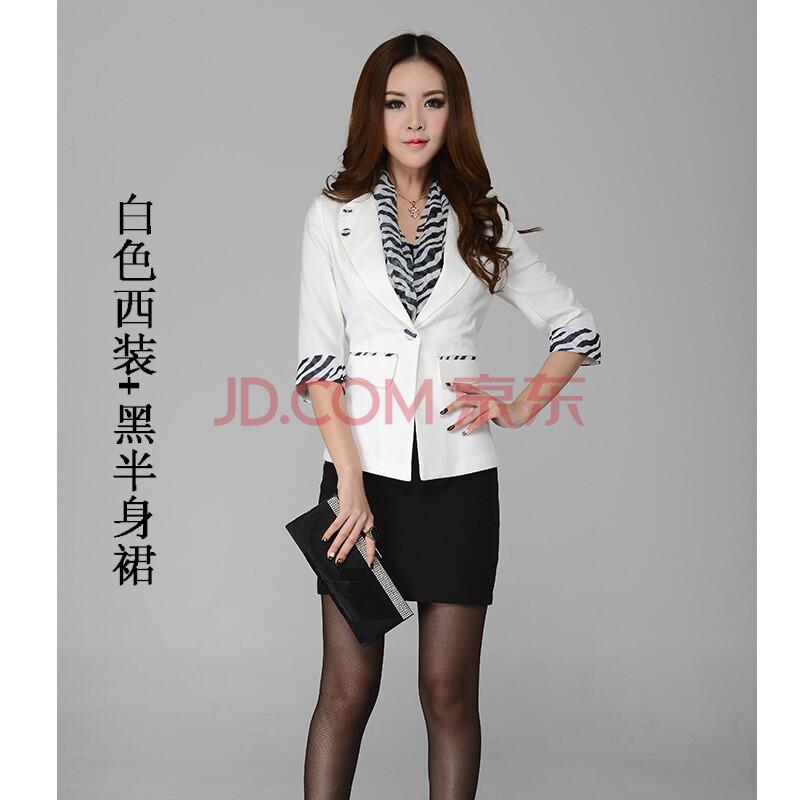 白西装+黑裙子