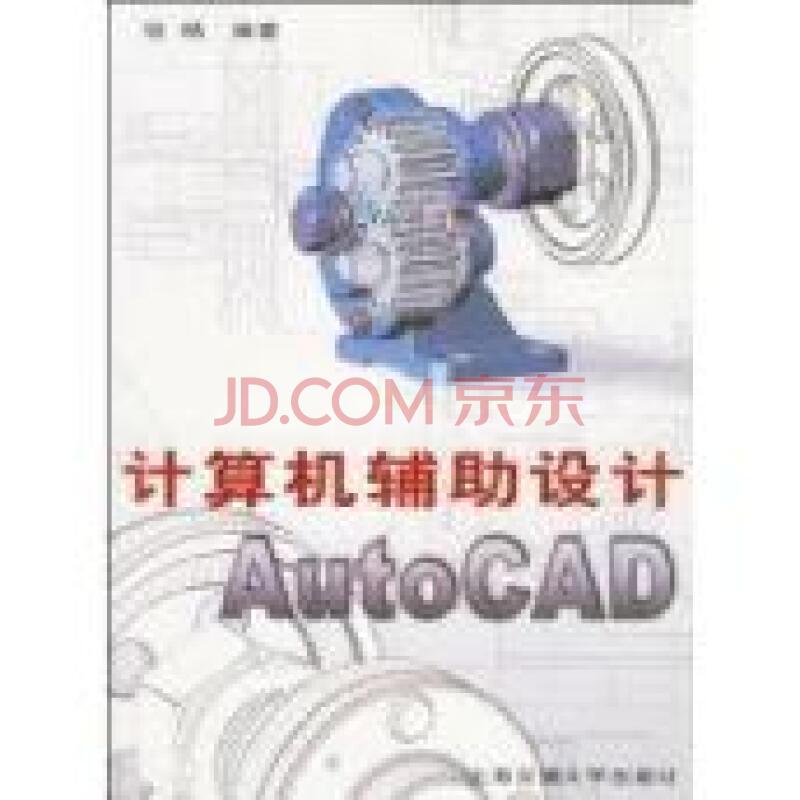 计算机辅助设计:autocad