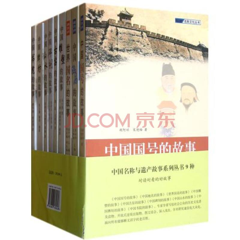 中国名称与遗产故事系列丛书(共9册)图片