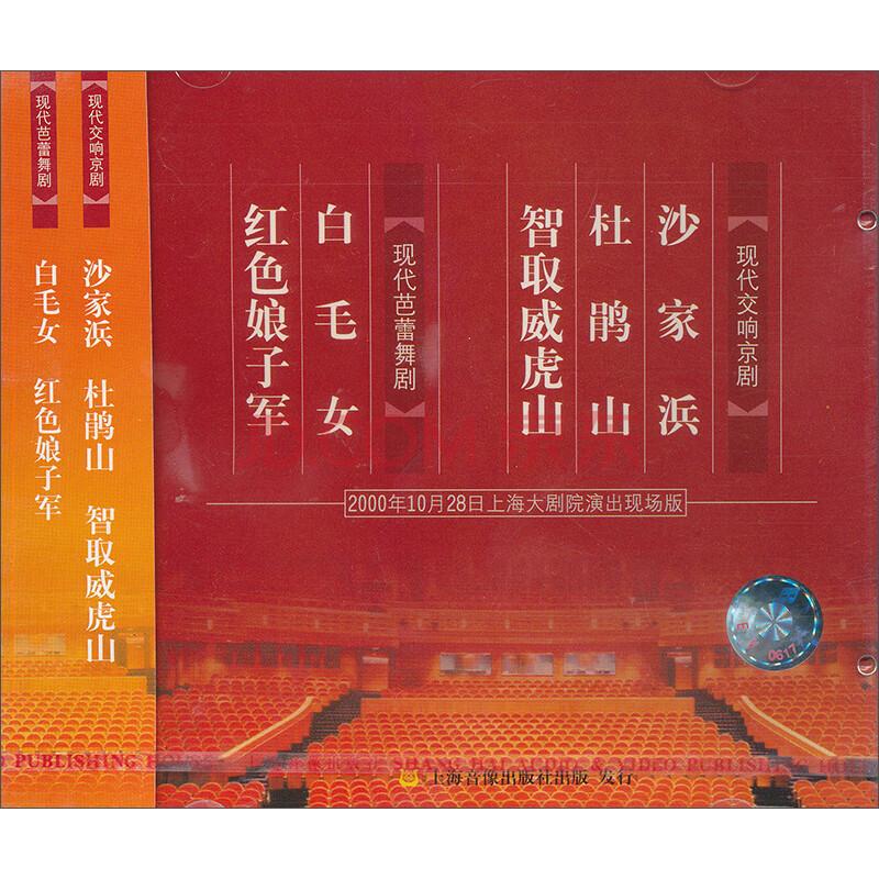 古典 交响乐 现代交响京剧:沙家浜 杜鹃山 智取威虎山&现代芭蕾舞剧