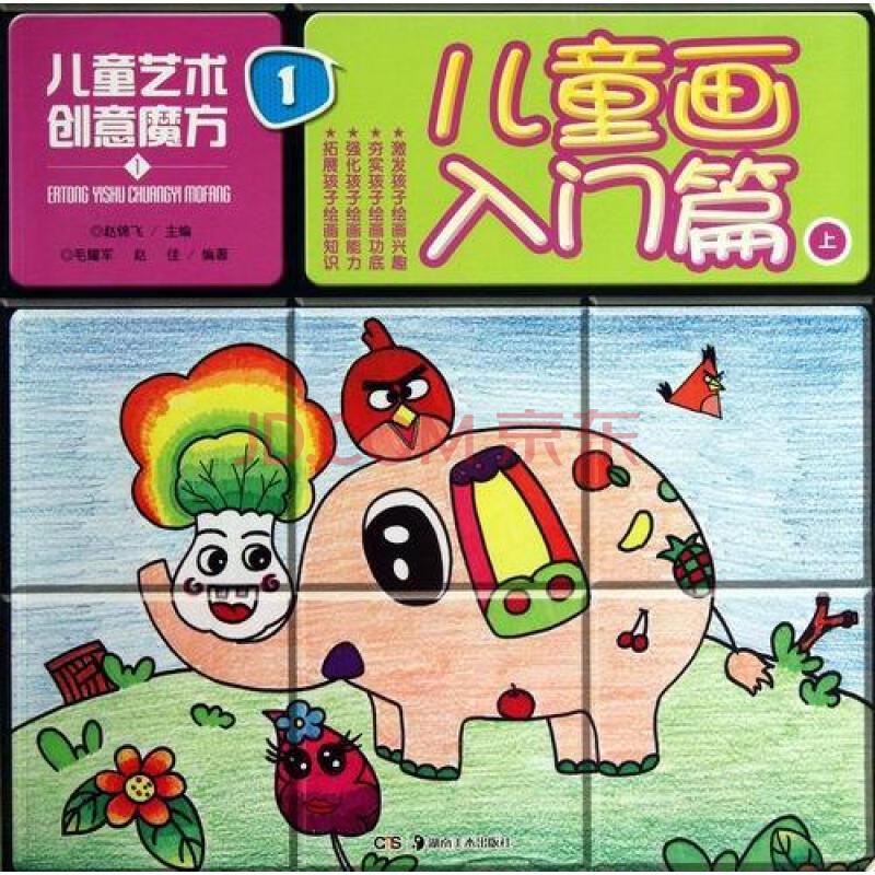 儿童画入门篇-儿童艺术创意魔方-1-上