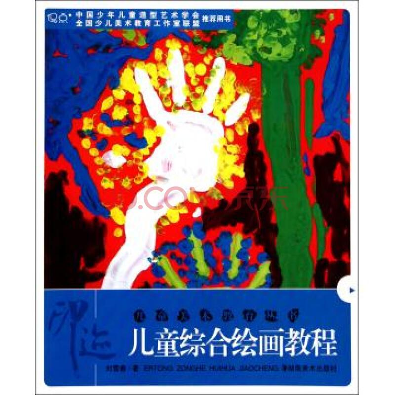 儿童综合绘画教程/儿童美术教育丛书