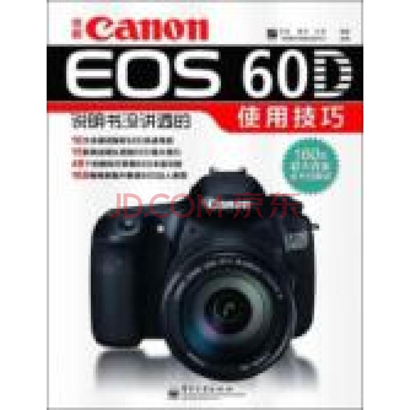 佳能canon eos 60d说明书没讲透的使用技巧