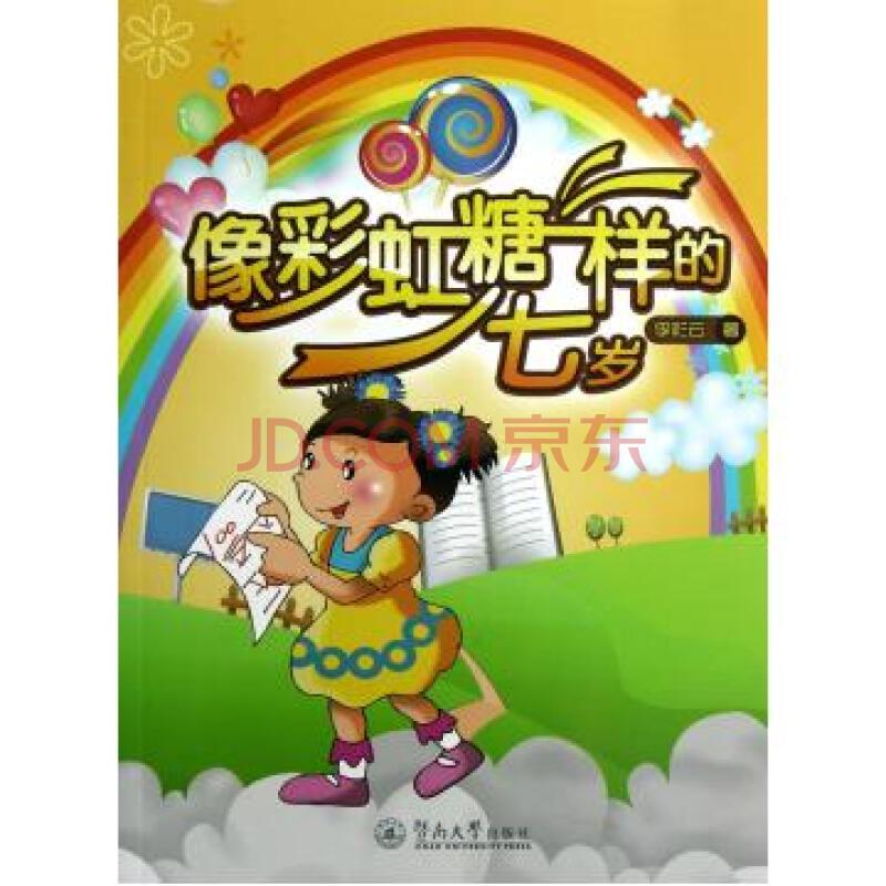 像彩虹糖一样的七岁
