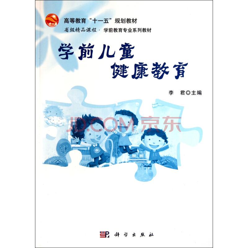 学前儿童健康教育(高等教育十一五规划教材学前教育)