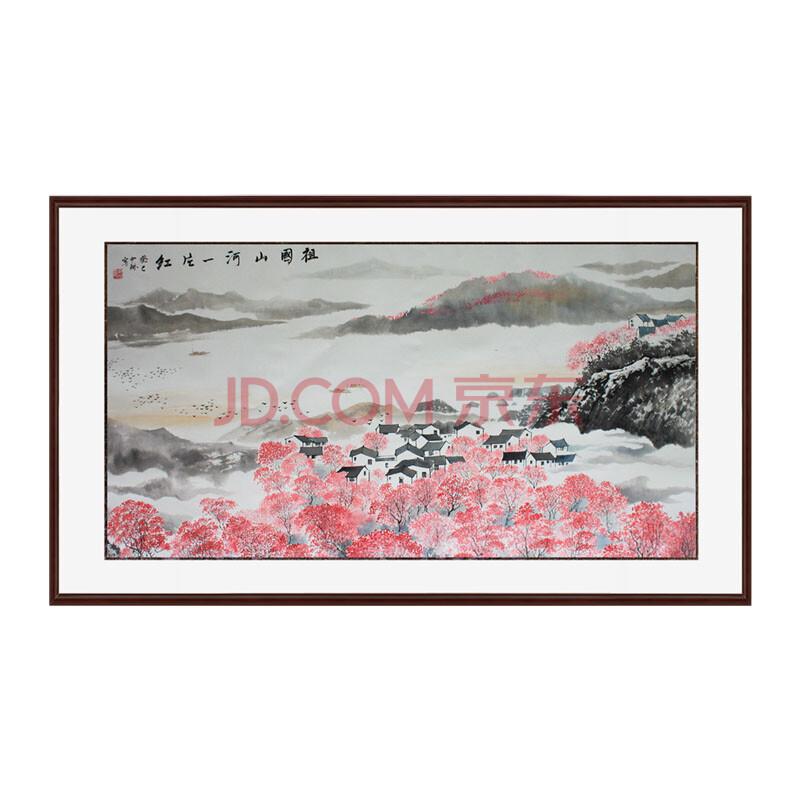 锦翰堂 手绘国画字画书画有框画 山水《祖国山河一片红》205*120cm